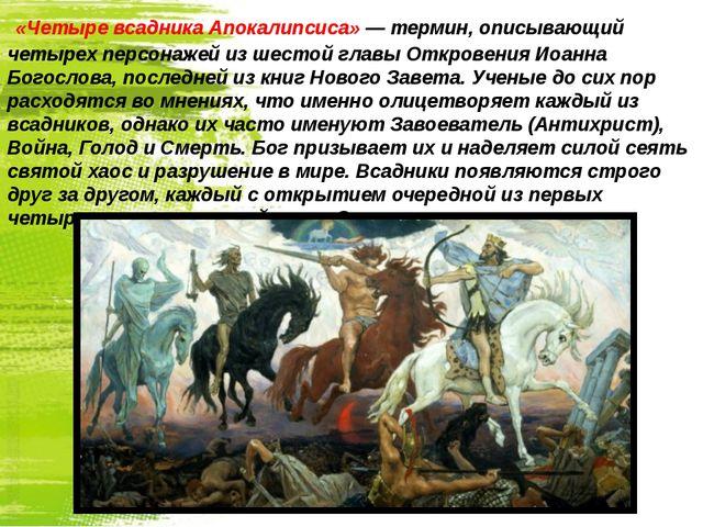 «Четыре всадника Апокалипсиса» — термин, описывающий четырех персонажей из ш...