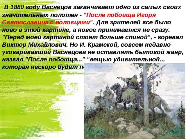 В 1880 году Васнецов заканчивает одно из самых своих значительных полотен -...