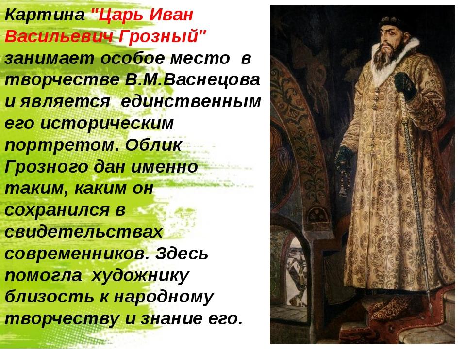 """Картина """"Царь Иван Васильевич Грозный"""" занимает особое место в творчестве В.М..."""