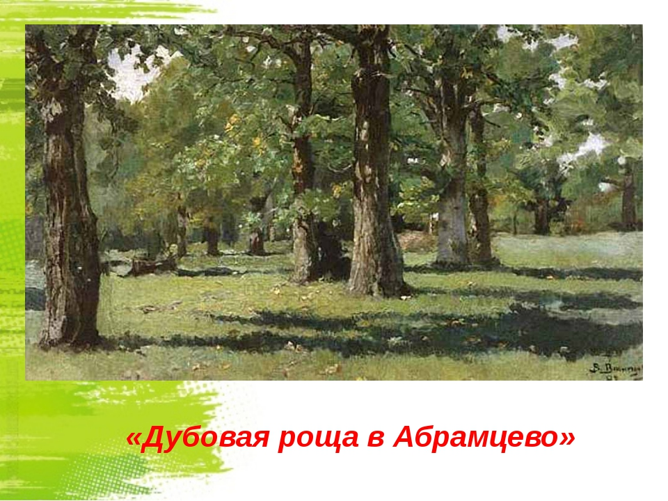 «Дубовая роща в Абрамцево»