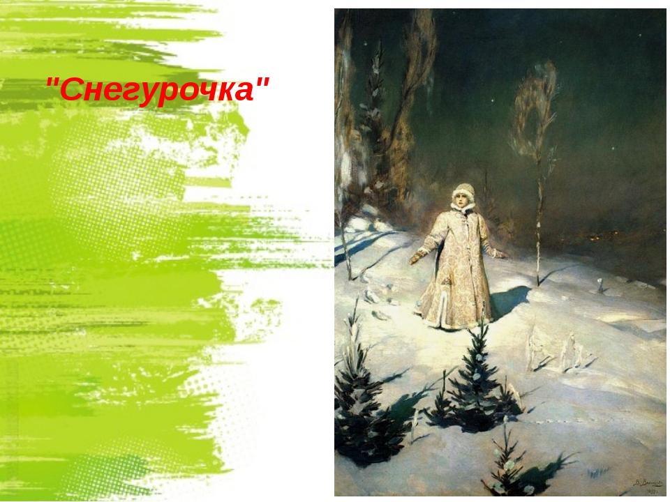 """""""Снегурочка"""""""