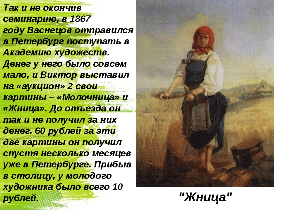 Так и не окончив семинарию, в 1867 годуВаснецов отправился в Петербург посту...