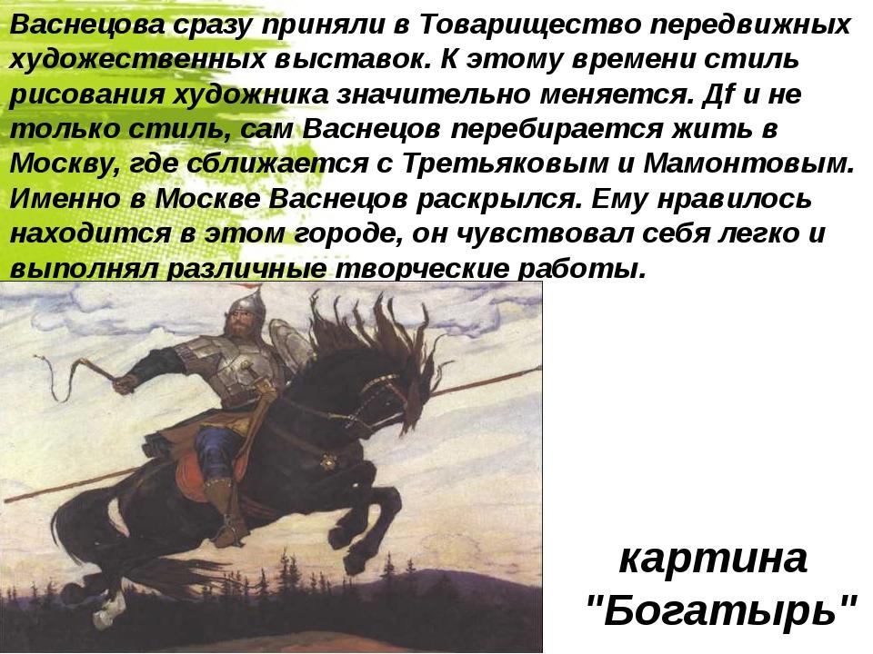 Васнецова сразу приняли в Товарищество передвижных художественных выставок. К...