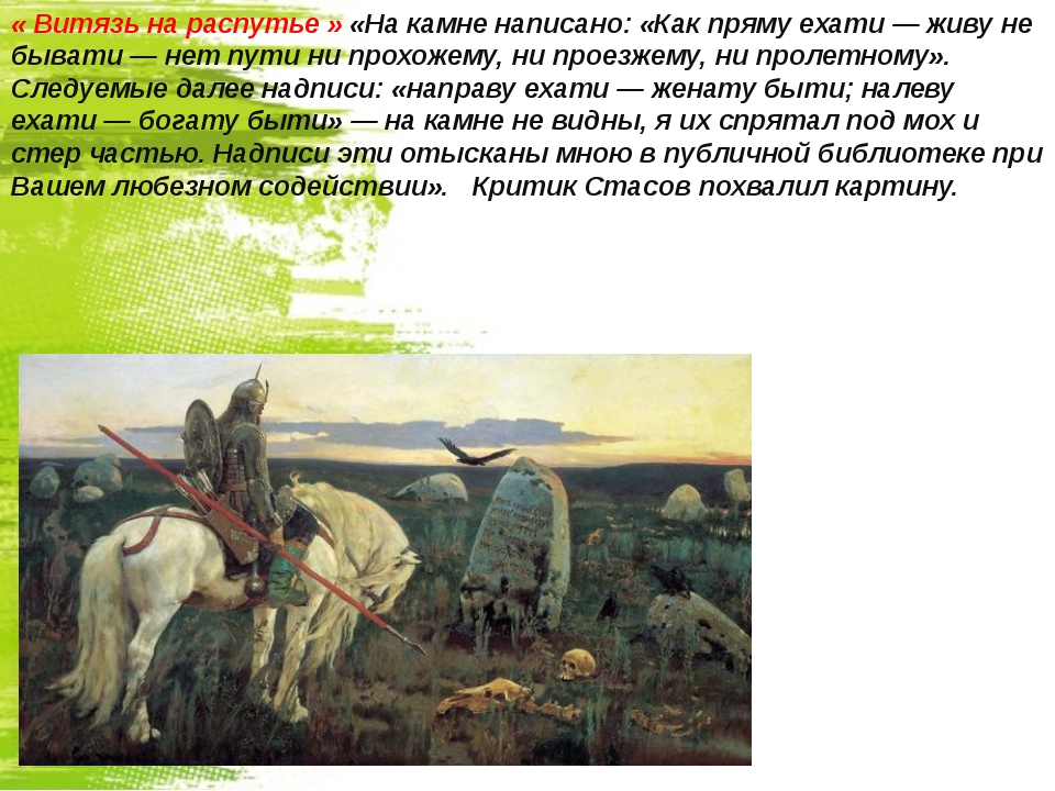 « Витязь на распутье » «На камне написано: «Как пряму ехати — живу не бывати...