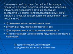 В климатической доктрине Российской Федерации говорится о высокой скорости гл
