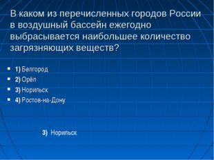 В каком из перечисленных городов России в воздушный бассейн ежегодно выбрасыв