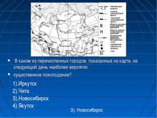 В каком из перечисленных городов, показанных на карте, на следующий день наи