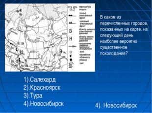 4). Новосибирск В каком из перечисленных городов, показанных на карте, на сл