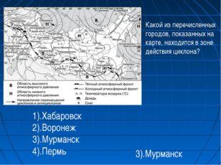 3).Мурманск Какой из перечисленных городов, показанных на карте, находится в