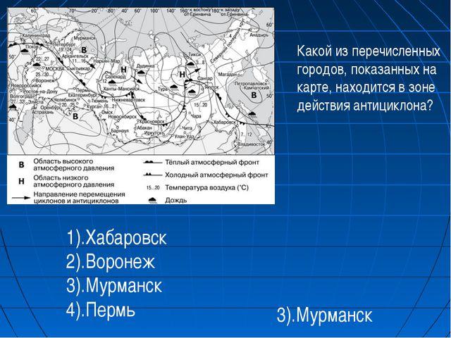 3).Мурманск Какой из перечисленных городов, показанных на карте, находится в...