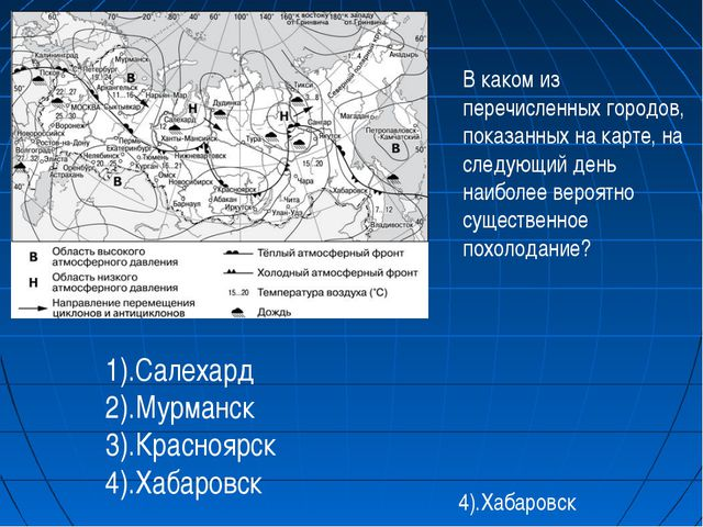 В каком из перечисленных городов, показанных на карте, на следующий день наи...