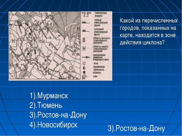 3).Ростов-на-Дону Какой из перечисленных городов, показанных на карте, наход...