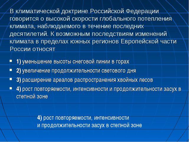 В климатической доктрине Российской Федерации говорится о высокой скорости гл...
