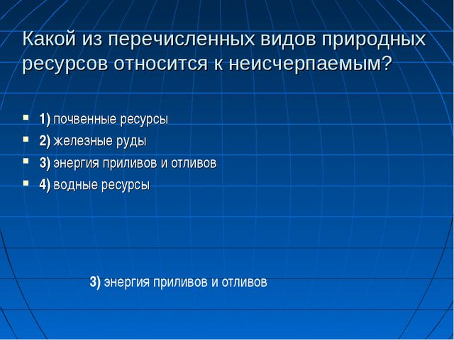 Какой из перечисленных видов природных ресурсов относится к неисчерпаемым? 1)...