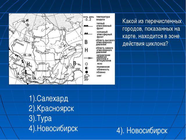 4). Новосибирск Какой из перечисленных городов, показанных на карте, находит...
