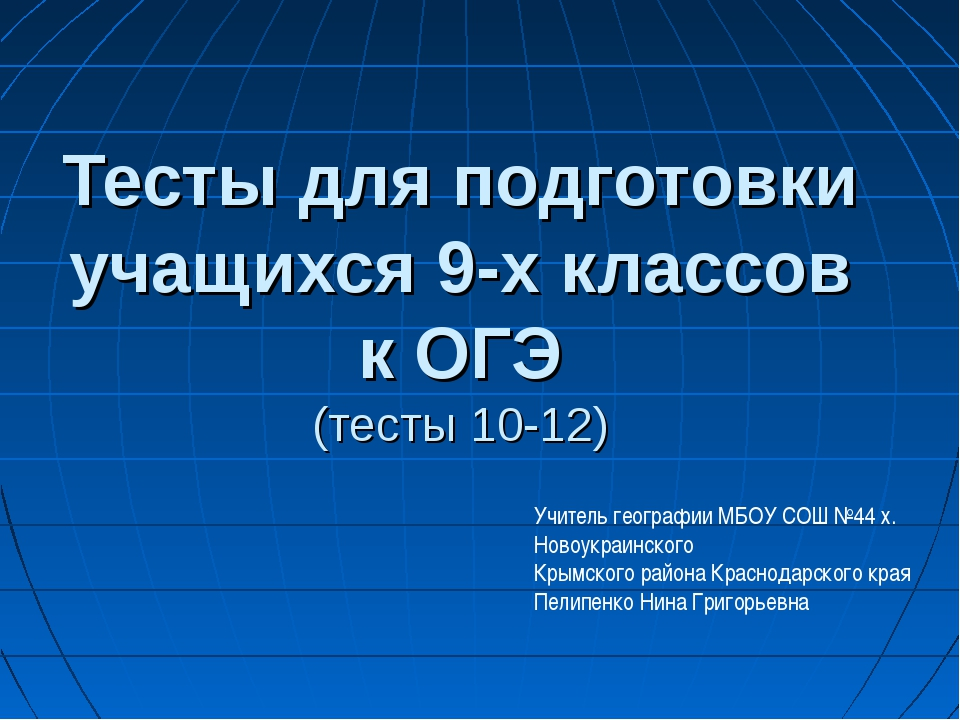 Тесты для подготовки учащихся 9-х классов к ОГЭ (тесты 10-12) Учитель географ...