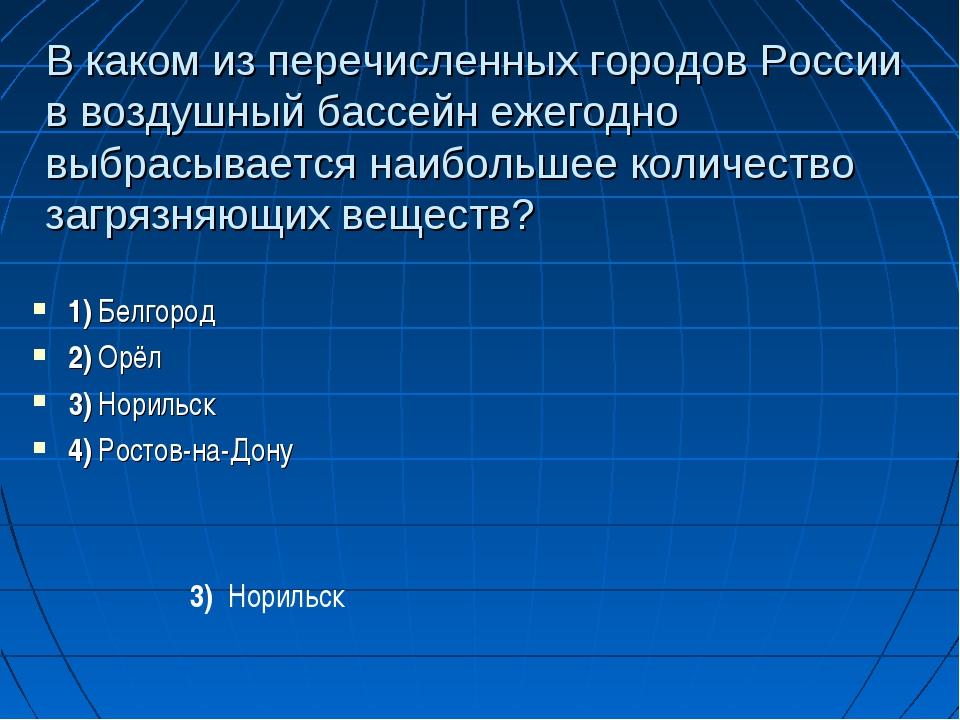 В каком из перечисленных городов России в воздушный бассейн ежегодно выбрасыв...