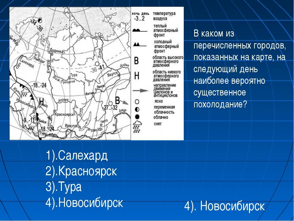 4). Новосибирск В каком из перечисленных городов, показанных на карте, на сл...