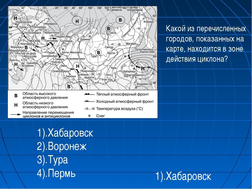 1).Хабаровск Какой из перечисленных городов, показанных на карте, находится...