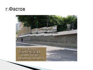 г.Фастов