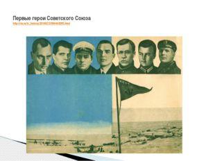 Первые герои Советского Союза http://ria.ru/tv_history/20140213/994448295.html