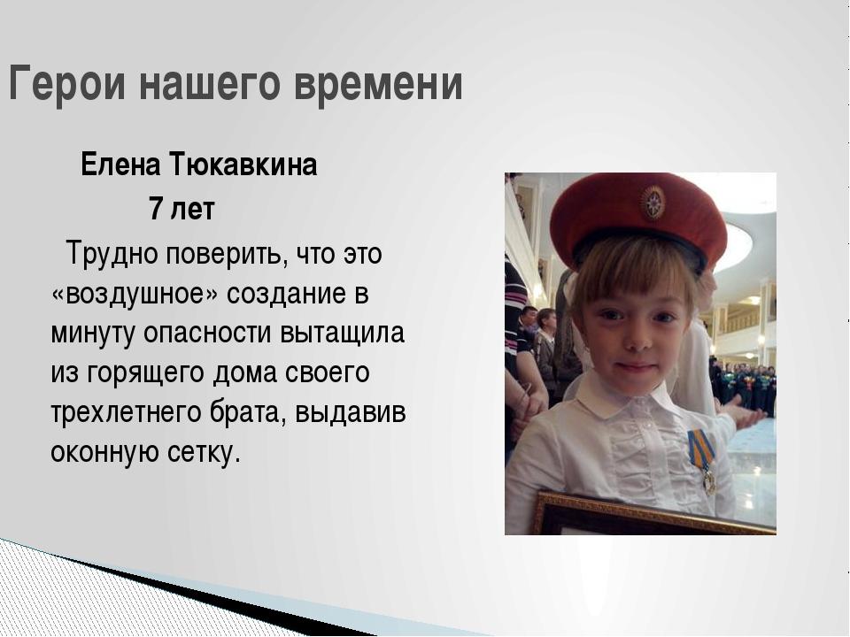 Елена Тюкавкина 7 лет Трудно поверить, что это «воздушное» создание в минуту...