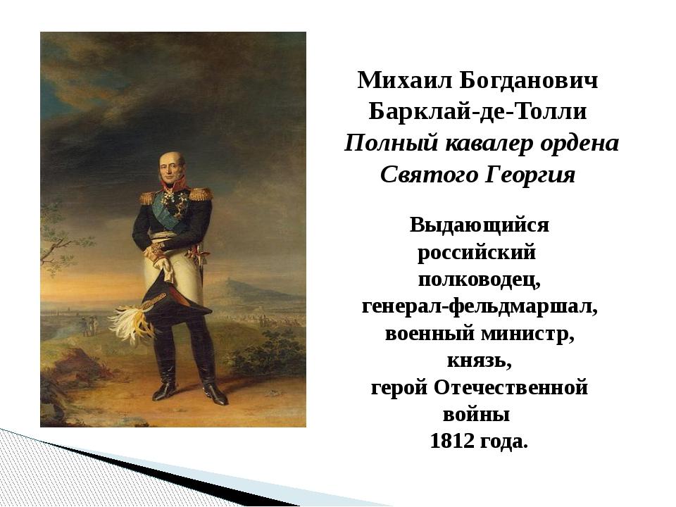 Михаил Богданович Барклай-де-Толли Полный кавалер ордена Святого Георгия Выда...