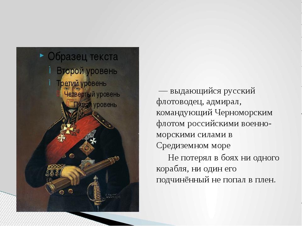 Фёдор Фёдорович Ушако́в — выдающийся русский флотоводец, адмирал, командую...