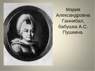 Мария Александровна Ганнибал, бабушка А.С. Пушкина.