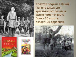Толстой открыл в Ясной Поляне школу для крестьянских детей, а затем помог отк