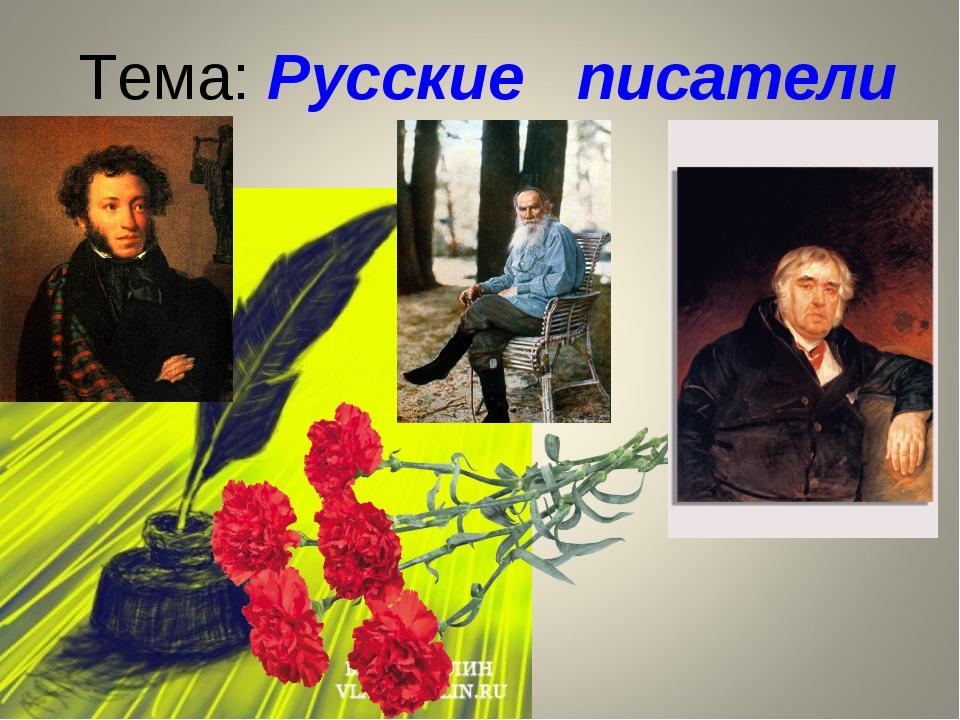 Тема: Русские писатели