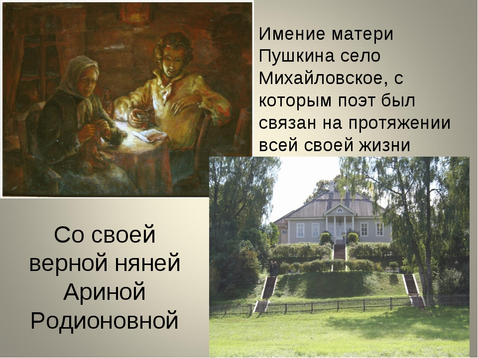 Имение матери Пушкина село Михайловское, с которым поэт был связан на протяже...