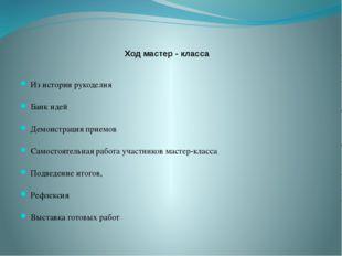 Ход мастер - класса Из истории рукоделия Банк идей Демонстрация приемов Самос