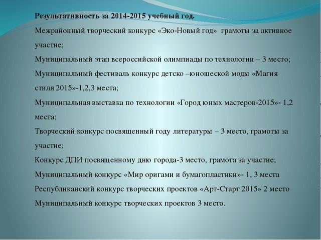 Результативность за 2014-2015 учебный год. Межрайонный творческий конкурс «Эк...