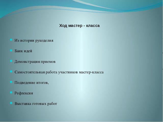 Ход мастер - класса Из истории рукоделия Банк идей Демонстрация приемов Самос...