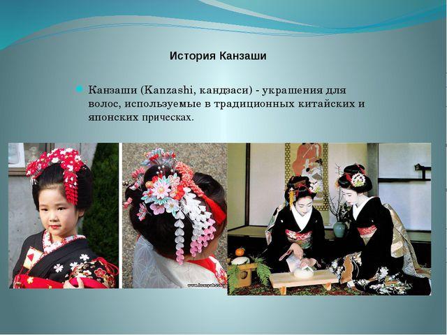 История Канзаши Канзаши (Kanzashi, кандзаси) - украшения для волос, используе...