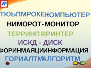 ТЮЬПМРОКЕ - КОМПЬЮТЕР НИМОРОТ- МОНИТОР ТЕРРИНП - ПРИНТЕР ИСКД - ДИСК ФОРИНМАЯ