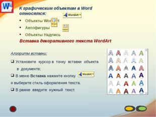 К графическим объектам в Word относятся: Объекты WordArt Автофигуры Объекты Н