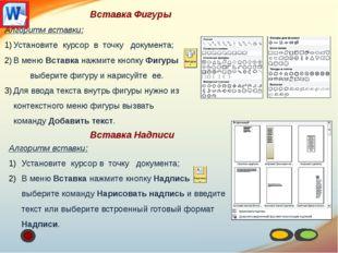 Вставка Фигуры Алгоритм вставки: Установите курсор в точку документа; В меню