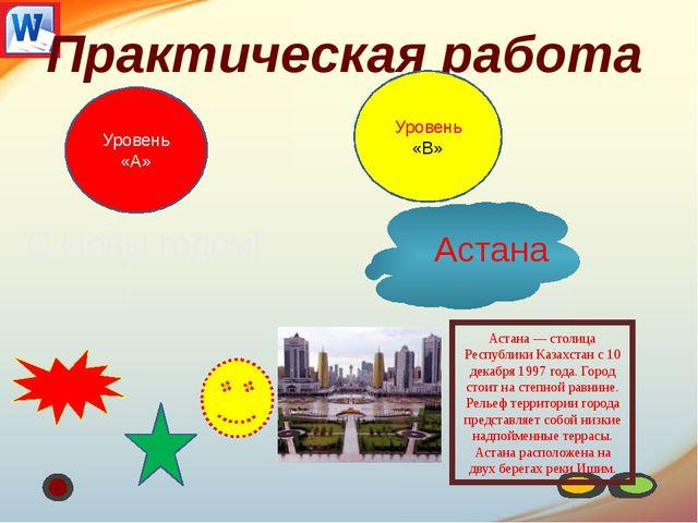 Практическая работа Уровень «А» Уровень «В» С Новы годом! Астана — столица Ре...