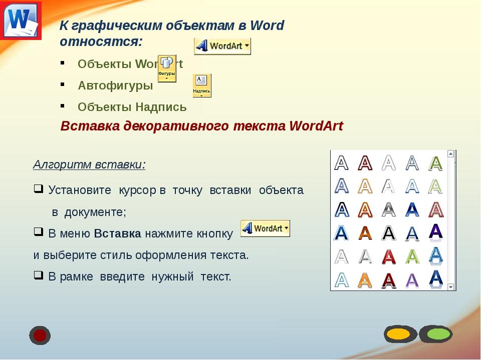 К графическим объектам в Word относятся: Объекты WordArt Автофигуры Объекты Н...