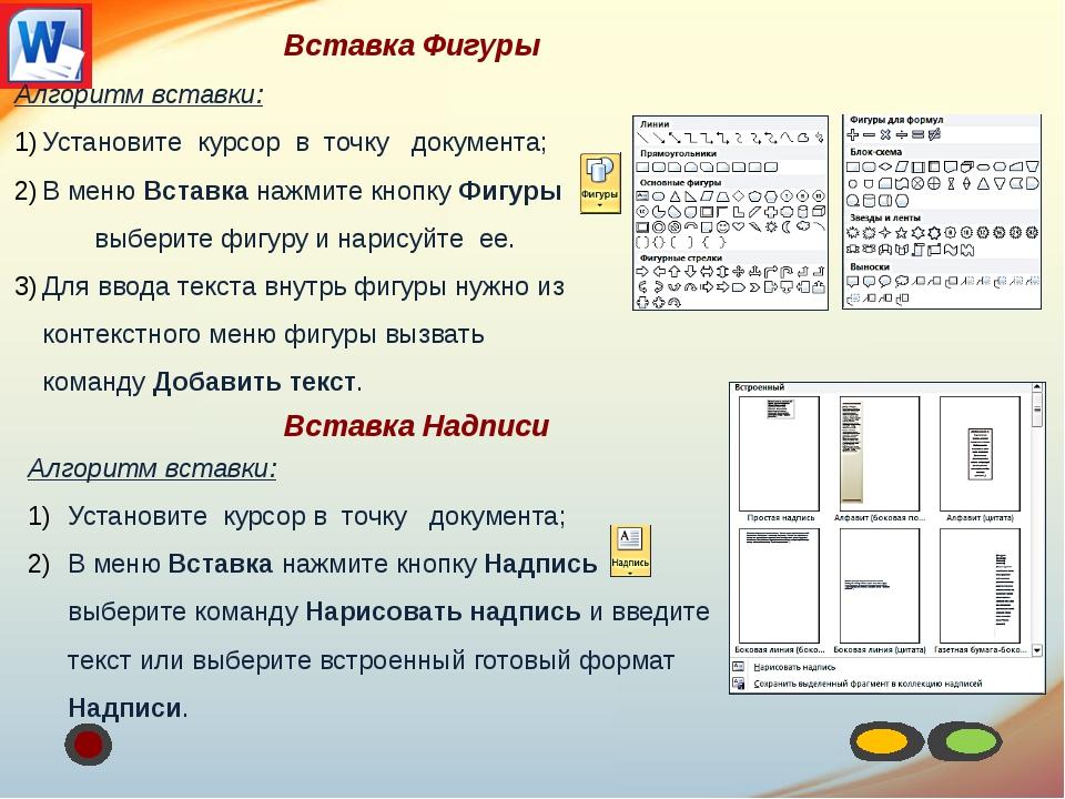 Вставка Фигуры Алгоритм вставки: Установите курсор в точку документа; В меню...