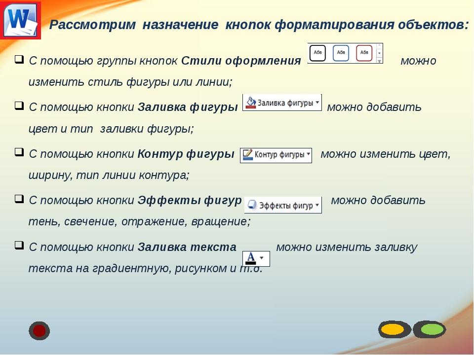 Рассмотрим назначение кнопок форматирования объектов: С помощью группы кнопок...