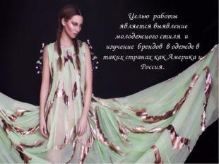 Целью работы является выявление молодежного стиля и изучение брендов в одежде