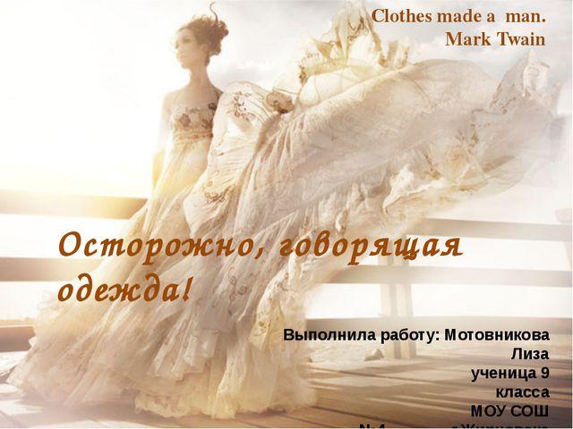 Clothes made a man. Mark Twain Осторожно, говорящая одежда! Выполнила работу:...