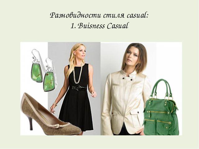 Разновидности стиля casual: 1. Buisness Casual