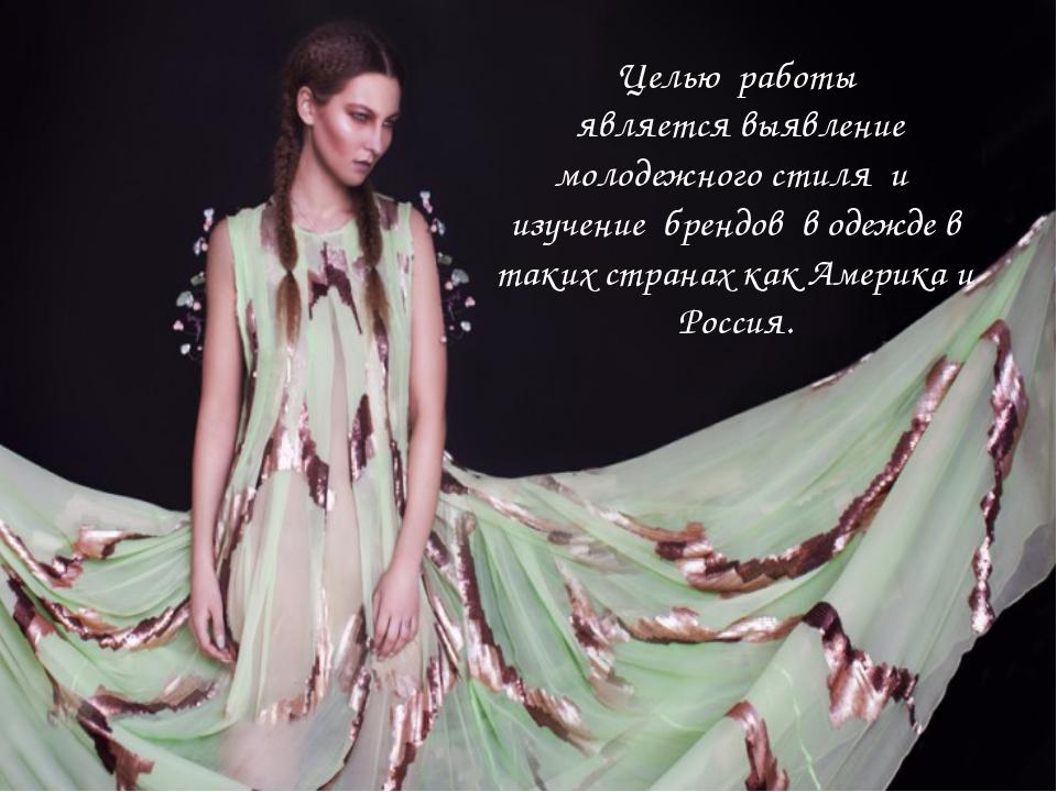 Целью работы является выявление молодежного стиля и изучение брендов в одежде...