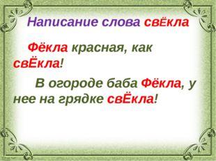 Написание слова свЁкла Фёкла красная, как свЁкла! В огороде баба Фёкла, у нее