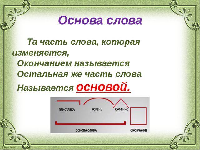 Основа слова Та часть слова, которая изменяется, Окончанием называется Осталь...