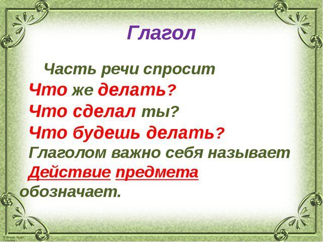 Глагол Часть речи спросит Что же делать? Что сделал ты? Что будешь делать? Гл...